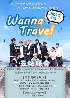 180712 Wanna Travel E10 全场中字